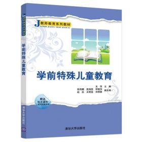 学前特殊儿童教育 王萍 清华大学出版社