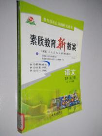 素质教育新教案 语文 高中 第二册 高一下学期用 修订版