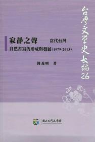 【预售】寂静之声:当代台湾自然书写的形成与发展(1979-2013)/简义明/国立台湾文学馆
