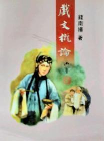 【预售】戏文概论/钱南扬/里仁书局