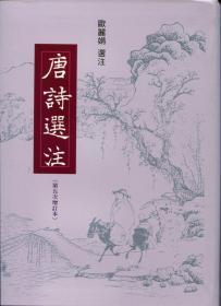 【预售】唐诗选注/欧丽娟编着/里仁书局
