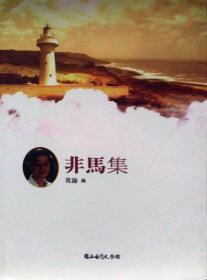 【预售】台湾诗人选集23非马集/莫渝/国立台湾文学馆