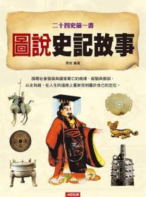【预售】图说史记故事/青宛着/人类智库股份有限公司