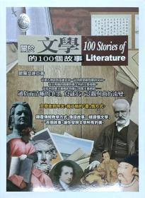 【预售】关于文学的100个故事/欧阳文达着/宇河文化出版有限公司