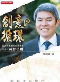 【预售】创意循环:区域文创观光产业亮点打造的黄金法则/俞龙通/师大书苑