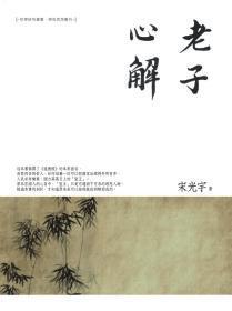 【预售】老子心解/宋光宇/万卷楼图书公司