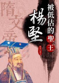 【预售】被低估的圣王:杨坚/云淡心远/大地出版社