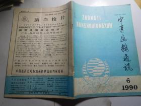 中医函授通讯1990.6