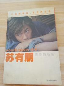 不舍的青春,永远的记忆。珍藏苏有朋青春年华近百张幕后贴身建造,并随书赠送收藏版精美海报一张。苏有朋青春的场所。