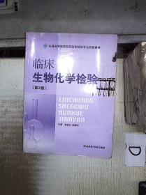 临床生物化学检验(第2版).