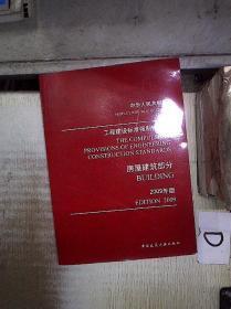 中华人民共和国工程建设标准强制性条文:房屋建筑部分(2009年版) *-.
