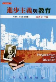 【预售】进步主义与教育/周愚文/师大书苑