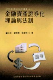 【预售】金融资产证券化理论与法制/臧大年, 谢哲胜, 吴家桐/翰.芦图书出版有限公司