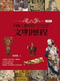 【预售】中国人应知的文明历程(插图本)/张舜徽/华品文创