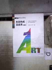 高等院校设计艺术基础教材:色彩构成及应用(修订版) 。、