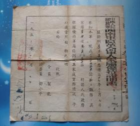 中国人民解放军西南军区革命军人家属优待证明书