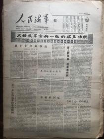 人民海军1965.5.29(缺损)