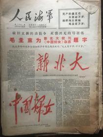 人民海军1966.8.25