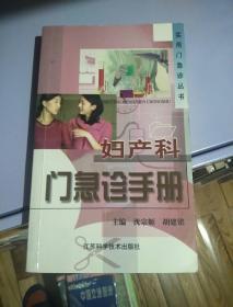 妇产科门急诊手册
