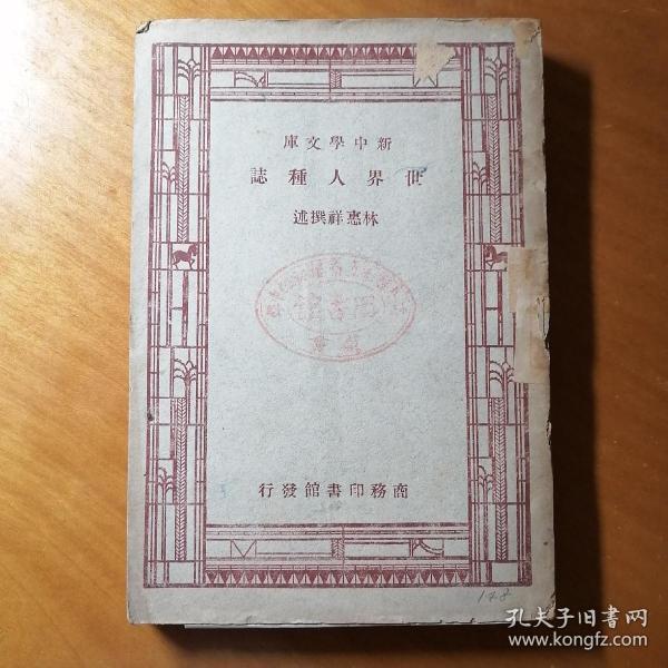 1947年版《世界人种志》林惠祥著。蔡元培,王云五主编。新中学文库。