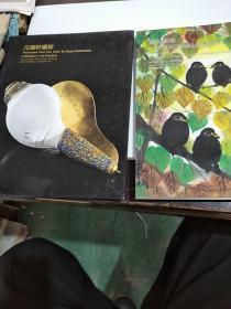 中国嘉德2012年秋季拍卖会。中国嘉德2019年春季拍卖会:湖山墨缘,元雨轩藏珍,两本合售