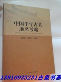 中国千年古县地名考略