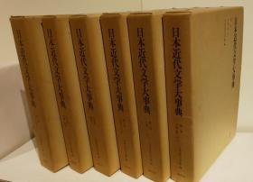 日文原版 日本近代文学大事典 全6巻 日本近代文学馆  讲谈社 1977年
