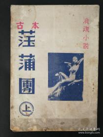 清末民国原版,李渔著《古本玉蒲团》(肉蒲团)上下卷二十回完整两册全,首现
