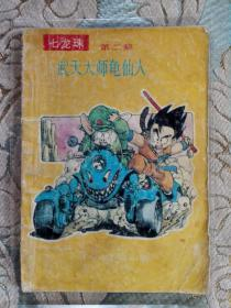 七龙珠 漫画书 32开吉林摄影版  第1卷寻找龙珠卷 第2册 武天大老师龟仙人 鸟山明经典作品