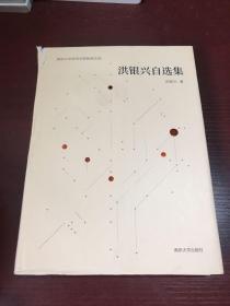 南京大学经济学院教授文选:洪银兴自选集