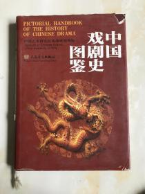 中国戏剧史图鉴