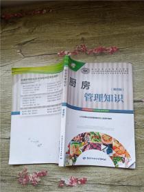厨房管理知识 第四版【内有笔记】.