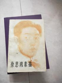 徐悲鸿素描 人民美术出版社  85号