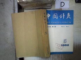 中国针灸  1982年第5 期、1983年第1-6期、1984年第1-6期、1985年第1、2、4、5期