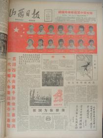 早期原版报纸合订本:山西日报(1984年7月、8月,两个月全、1号报有小伤)----馆藏品佳。有我省一批优秀党员和先进党组织受表彰、中国女排三连冠等内容。可做生日报资源