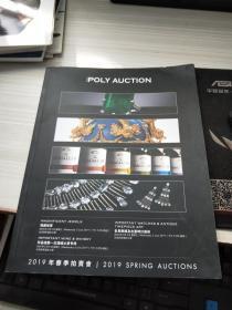 北京保利2019春季拍卖会日程安排