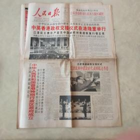 1997年7月1日  人民日报(12版全)