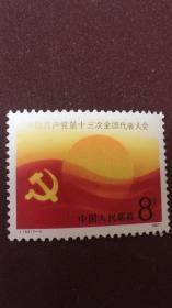 J143中国共产党第十三次全国代表大会 纪念邮票 全套1枚 原胶全品