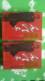 军事家毛泽东(上、下册)