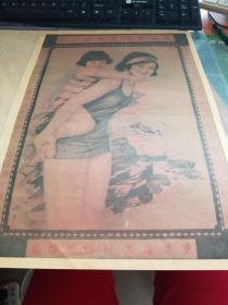 上海中国华东烟公司美女广告画(保真保老)