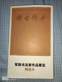 军旅书法家作品展览•明信片——47枚全