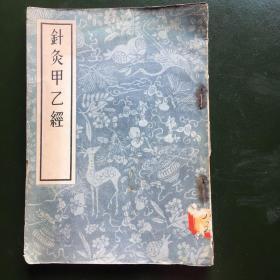 针灸甲乙经(1956年一版一印影印版)