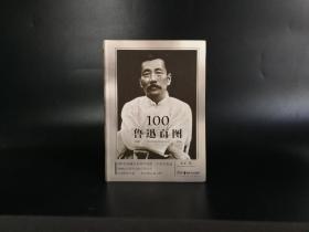 独家|朱正先生签名钤印《鲁迅百图》(一版一印)