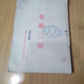 整顿三风【1948年华北人民革命大学印】