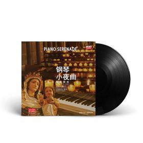 {正版}天地行唱片 钢琴小夜曲 致爱丽丝 LP黑胶唱片 留声机电唱机用12寸33转唱盘大碟片黑胶片 全新未拆
