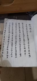 《赵氏族谱》手抄 两册