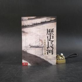 台湾联经版 樊树志《 历史长河:中国历史十六讲》(锁线胶订)