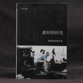 最后的時光:侯孝賢電影記錄
