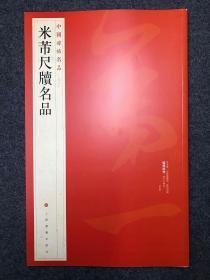 米芾尺牍名品 中国碑帖名品78 上海界龙精印 上海书画出版社发行 品佳 包邮