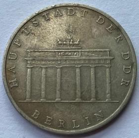 勃兰登堡门 民主德国 东德1971年5马克纪念币 城市风光 外国硬币